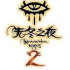 无冬之夜2(Neverwinter Nights 2)for Mac 中文版 高速下载 RPG经典巨作!